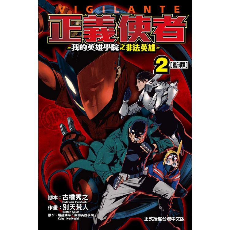 正義使者-我的英雄學院之非法英雄 02
