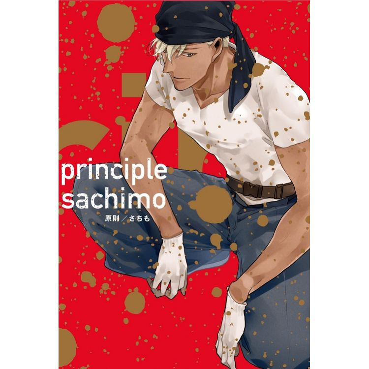 principle 原則 (首刷限定版) ~全