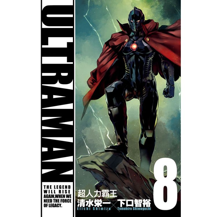 ULTRAMAN超人力霸王 08