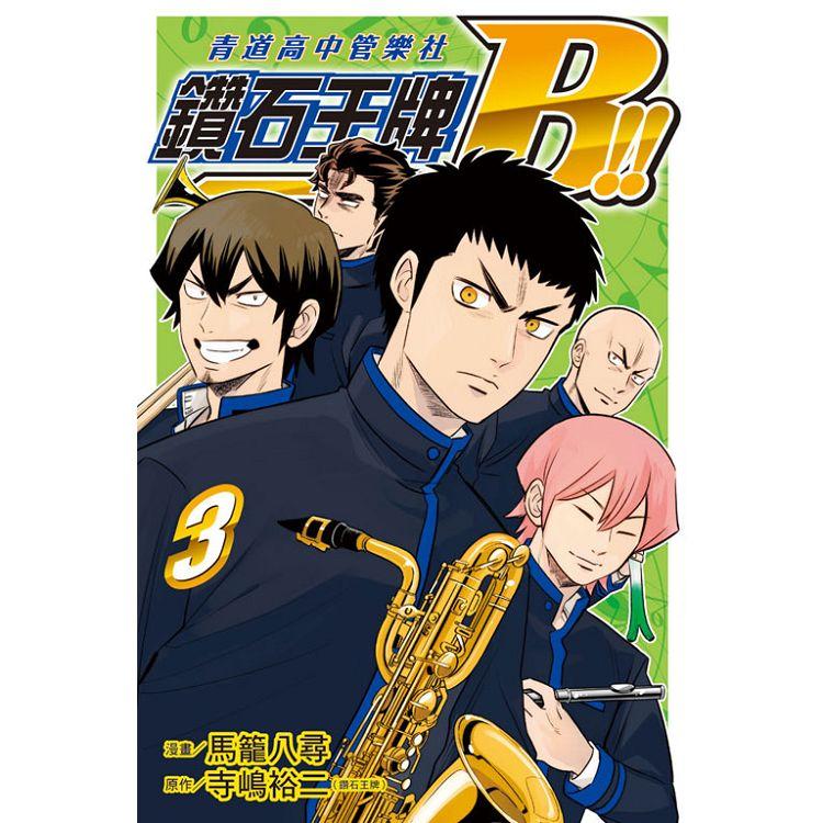 鑽石王牌B!!青道高中管樂社 03