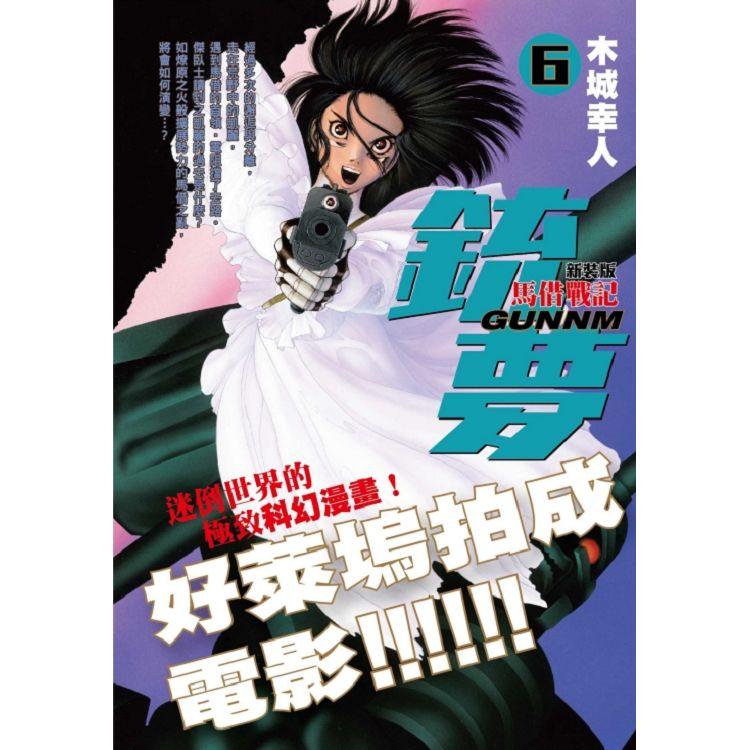 銃夢 新裝版 6 馬借戰記 (完)