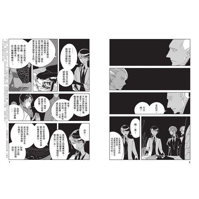 寶石之國(7)限量特裝版【附日本已絕版市川春子全彩畫集,另贈台灣限定典藏閃膜書籤】
