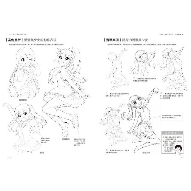 美少女漫畫自學全攻略:溫柔系、活力系、天然呆、傲嬌美少女駕到!海量技巧+臨摹大圖+詳細步驟