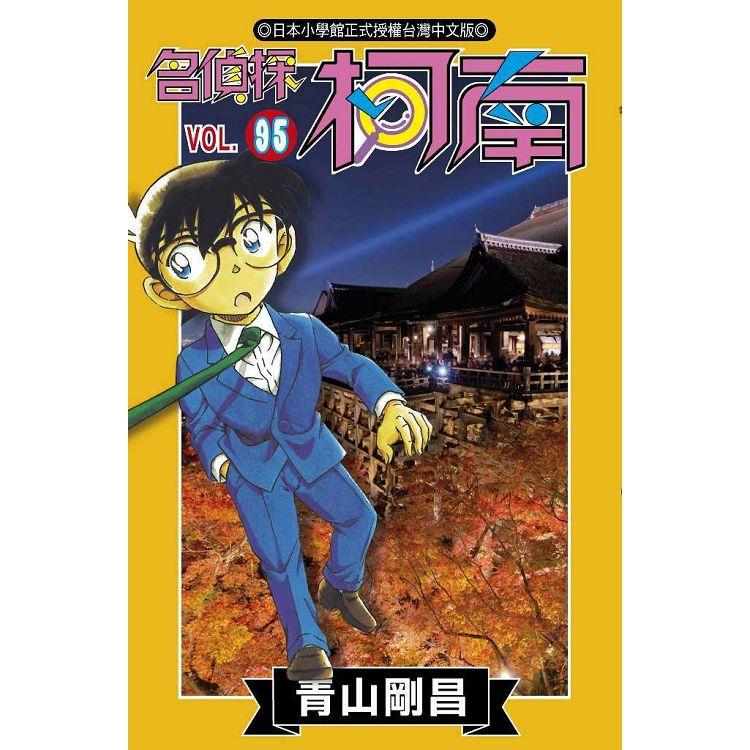 名偵探柯南(95)