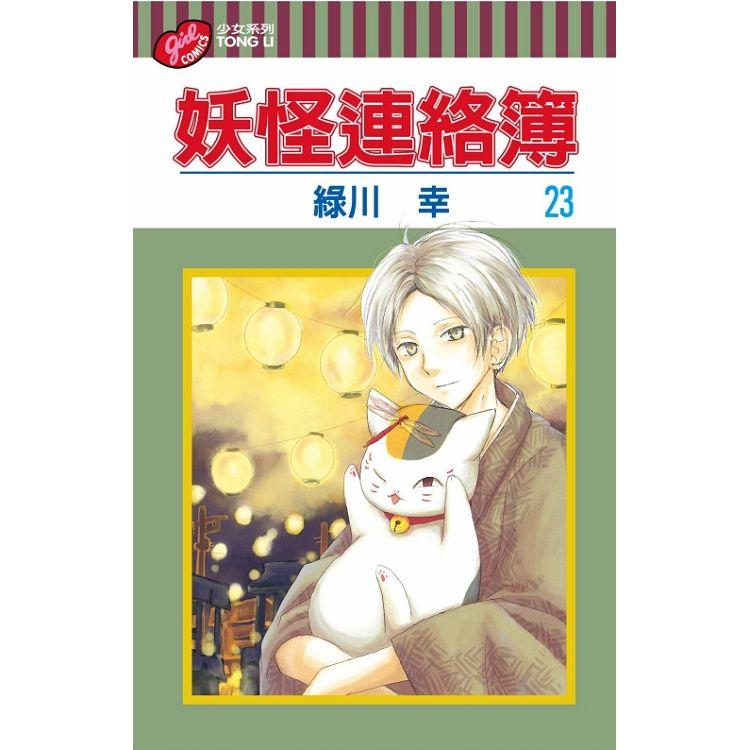 妖怪連絡簿 23