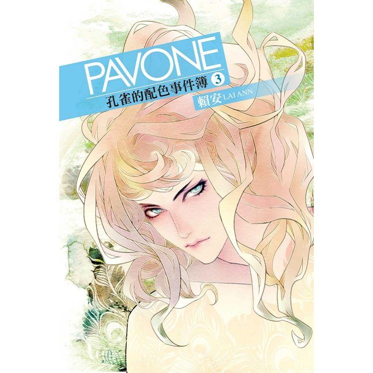 PAVONE孔雀的配色事件簿 (首刷附錄版) 03