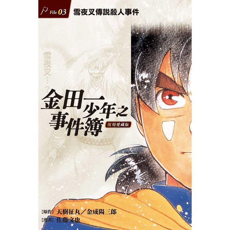 金田一少年之事件簿 復刻愛藏版 3雪夜叉傳說殺人事件 (首刷附錄版)