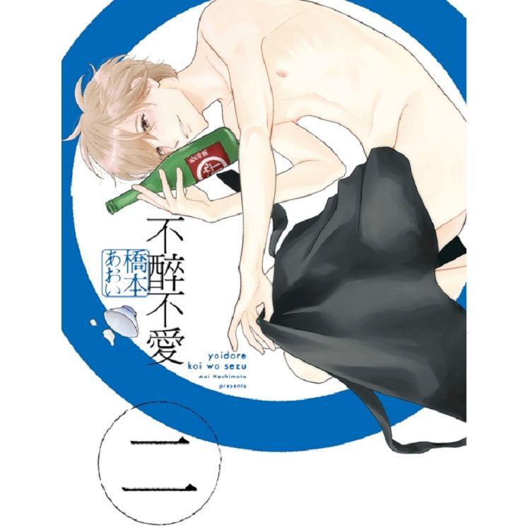 不醉不愛 (首刷附錄版) 02(完)