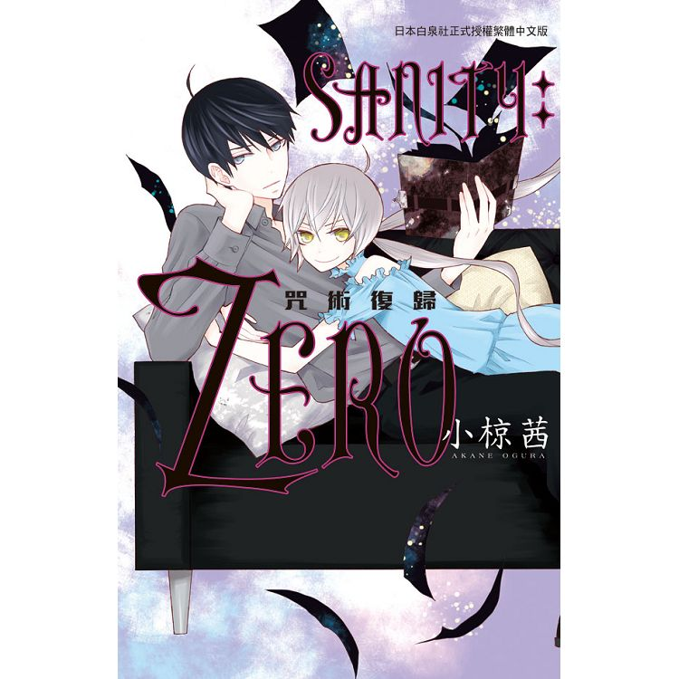 SANITY:ZERO-咒術復歸-全