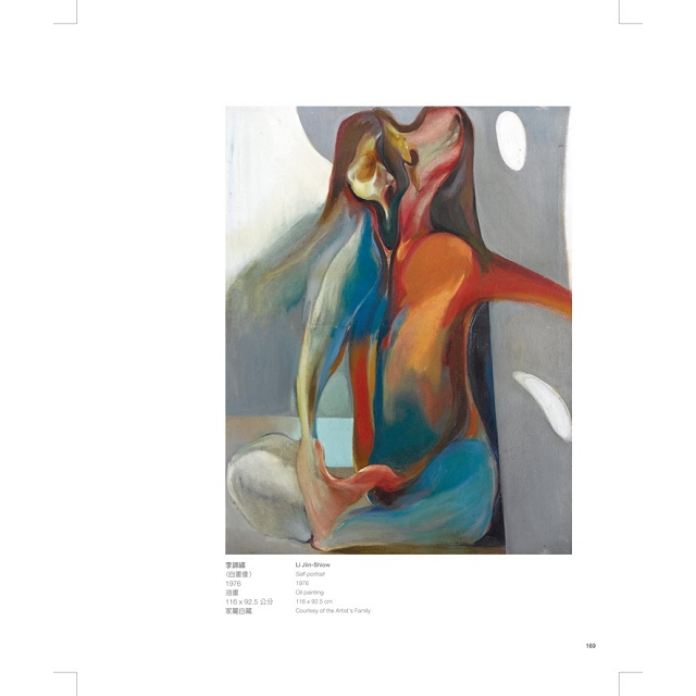 藝時代崛起:李仲生與臺灣現代藝術發展