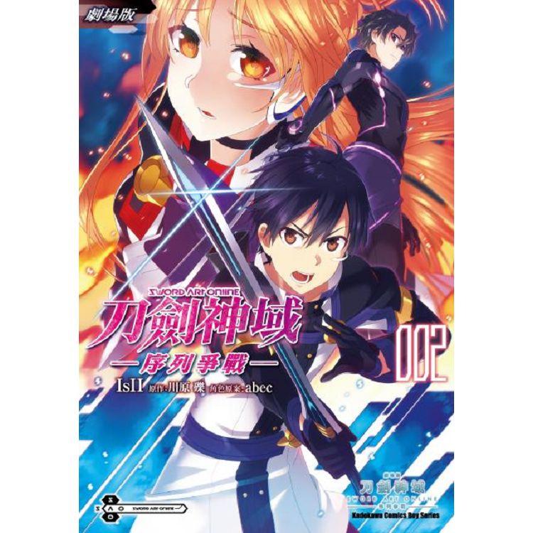 Sword Art Online刀劍神域-序列爭戰-(2)劇場版