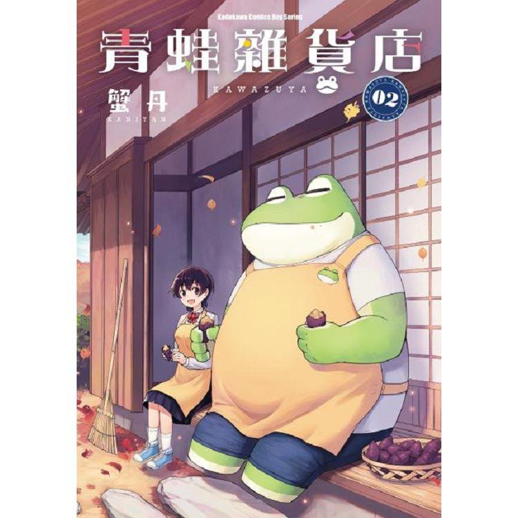 青蛙雜貨店(2)