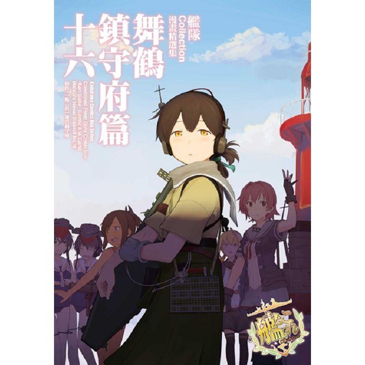 艦隊Collection漫畫精選集 舞鶴鎮守府篇(16)