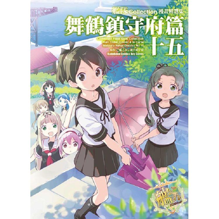 艦隊Collection漫畫精選集 舞鶴鎮守府篇(15)