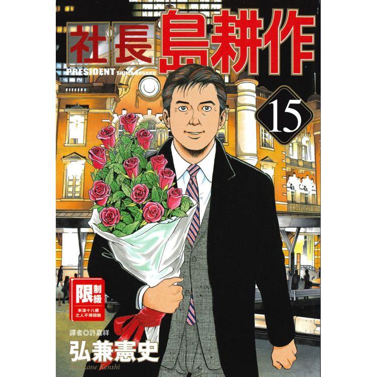 限>社長島耕作(15)