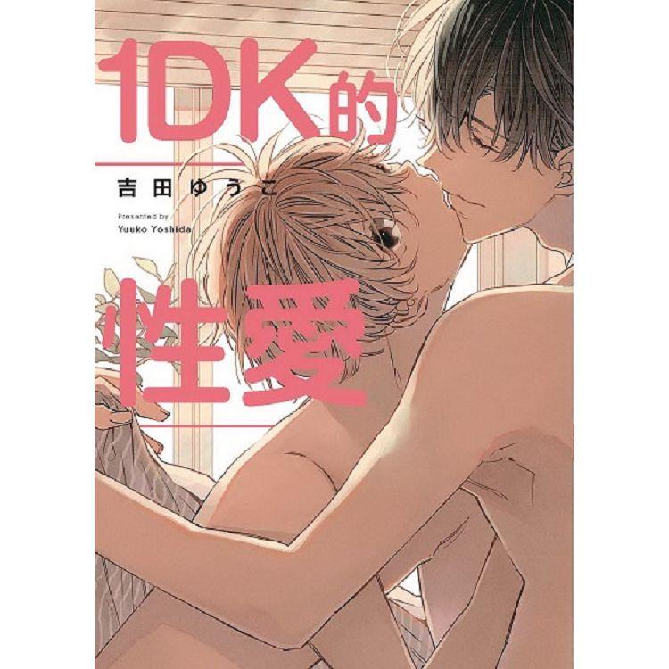 1DK的性愛(全)