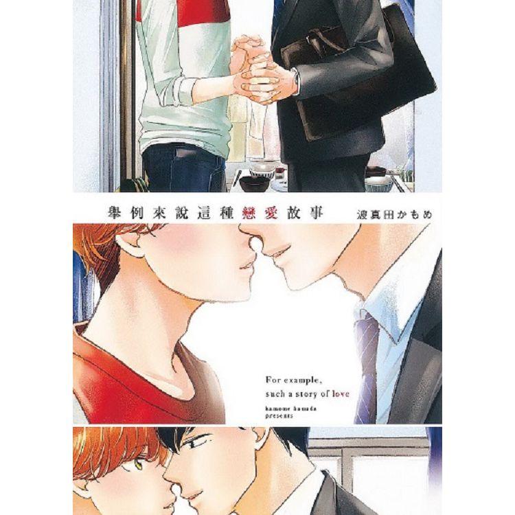 舉例來說這種戀愛故事(全)