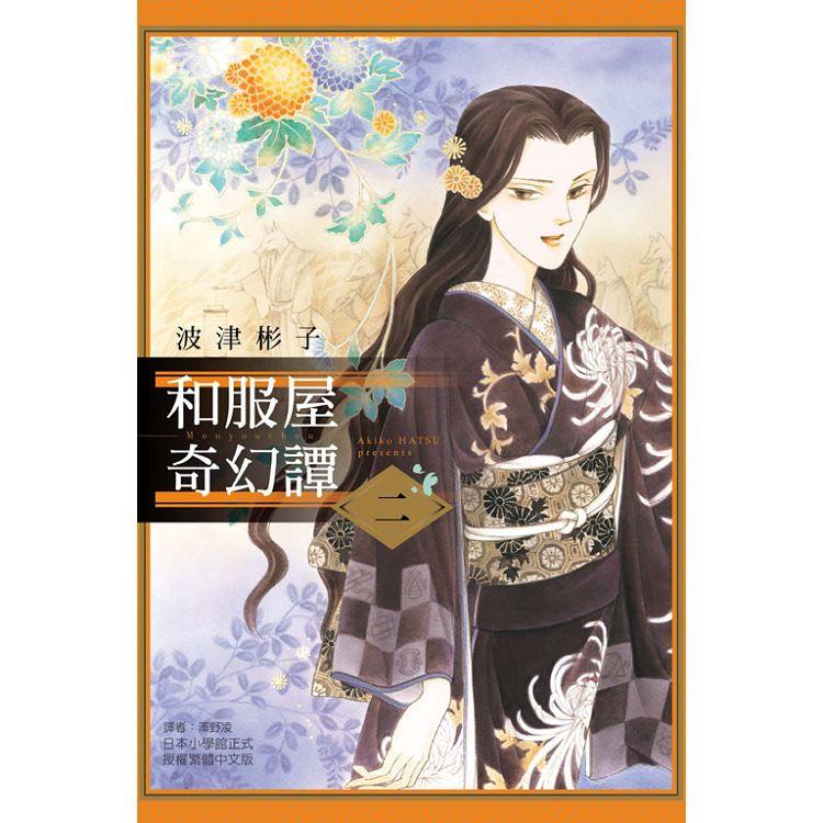 和服屋奇幻譚  02
