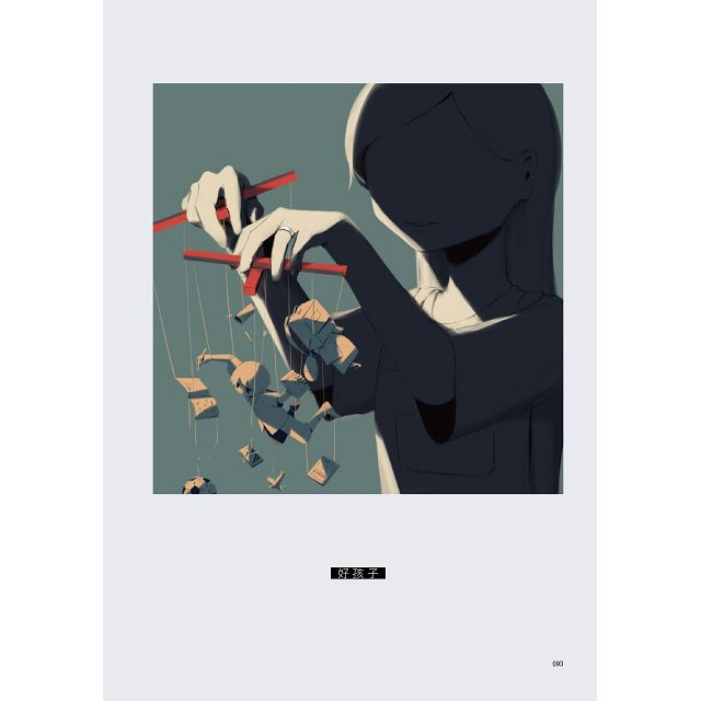 果實:天才影像作家アボガド6第一本奇想全彩畫集!