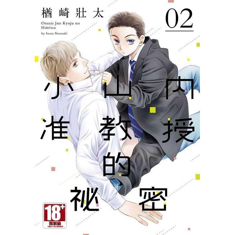 小山內准教授的祕密(02)