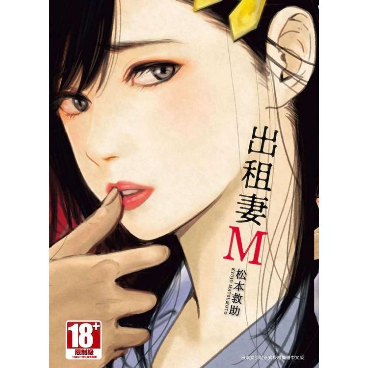 出租妻M(全)