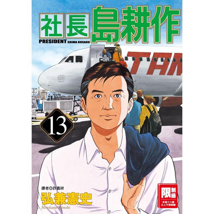 社長島耕作(13)(限)