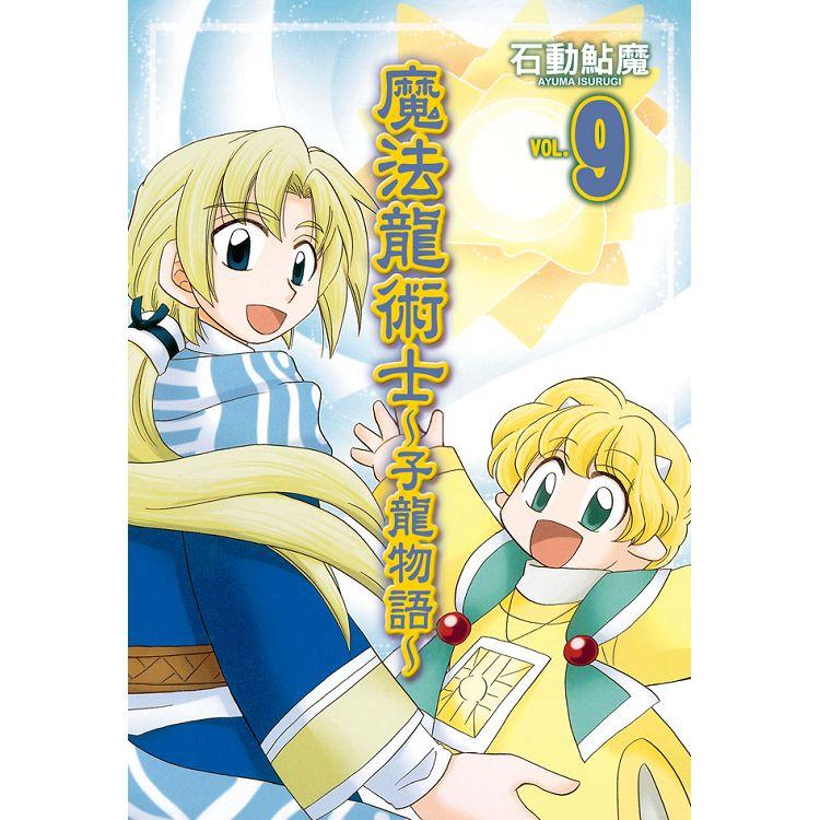 魔法龍術士 ~ 子龍物語 ~09