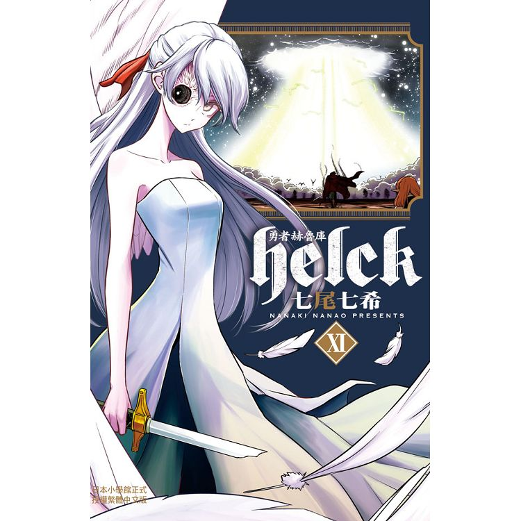 勇者赫魯庫-Helck-11