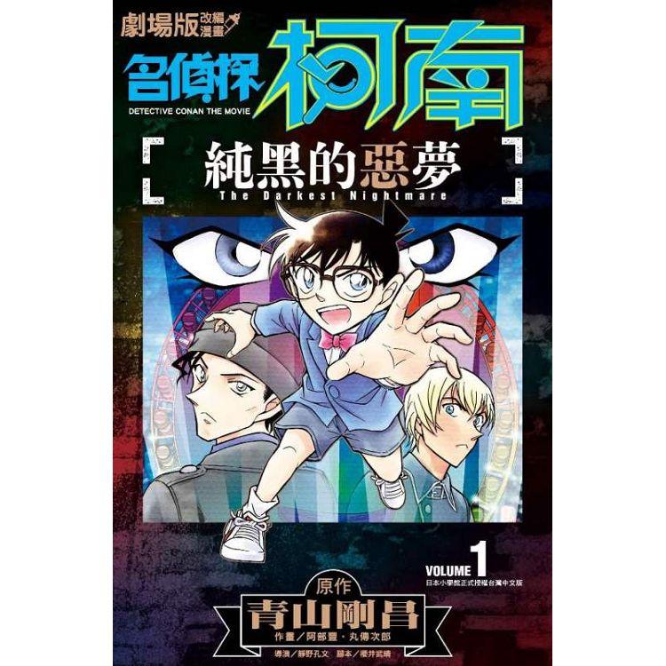 劇場版改編漫畫名偵探柯南純黑的惡夢(01)