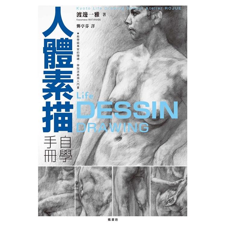 人體素描自學手冊
