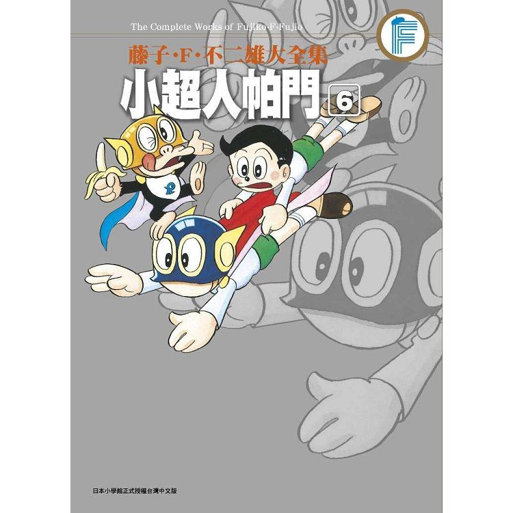 藤子.F.不二雄大全集 小超人帕門(06)