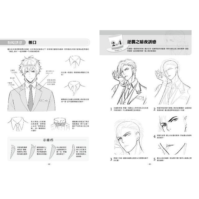 怦然心動的漫畫入門技法:制服美男篇