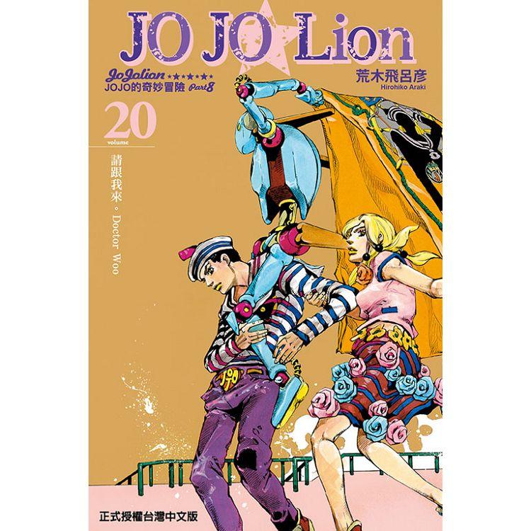 JOJO的奇妙冒險 PART 8 JOJO Lion 20
