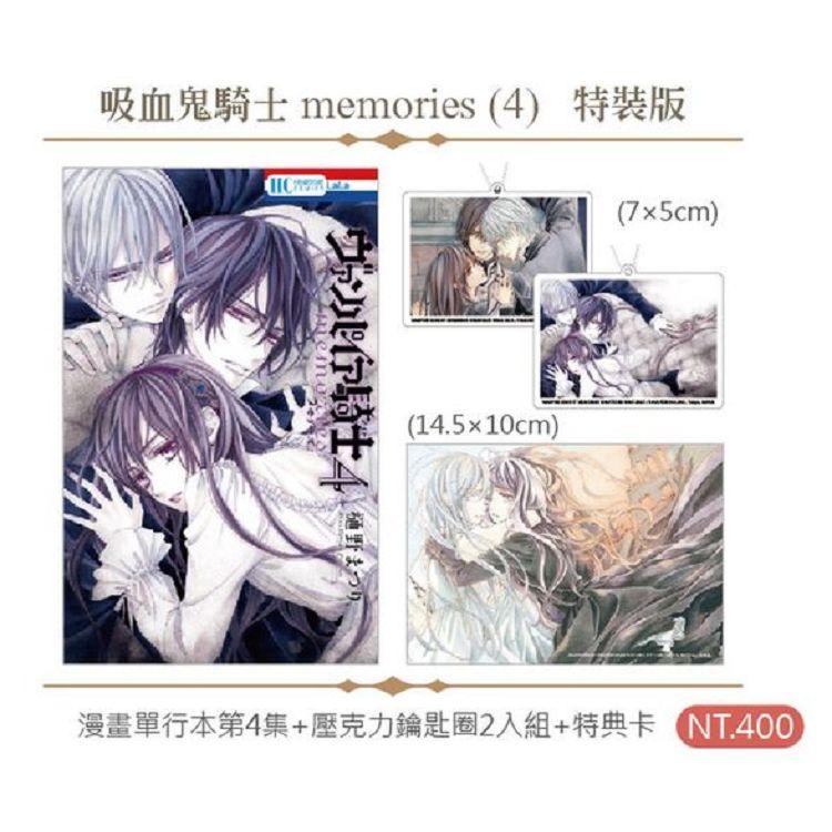吸血鬼騎士 memories (4) 特裝版