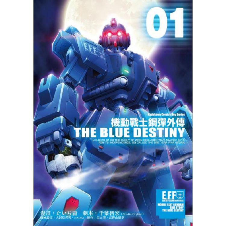 機動戰士鋼彈外傳THE BLUE DESTINY(1)