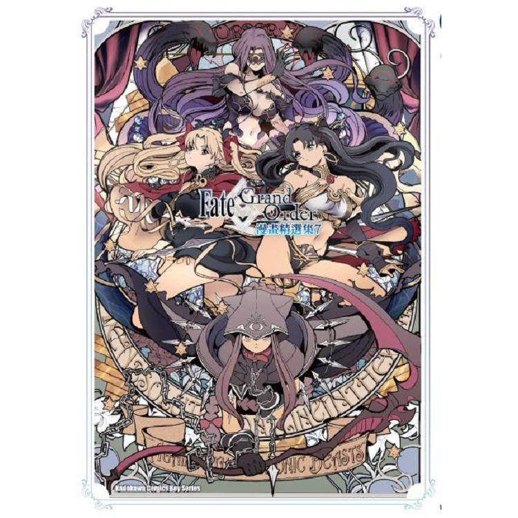 Fate/Grand Order 漫畫精選集(7)