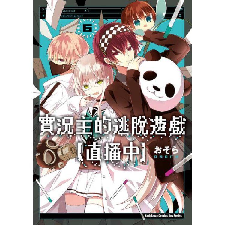 實況主的逃脫遊戲【直播中】(6)