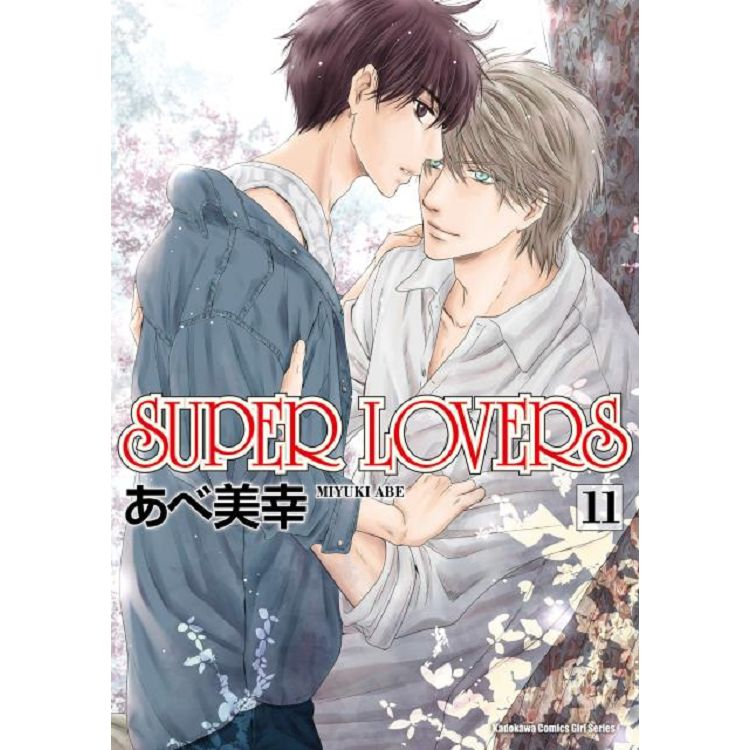 SUPER LOVERS(11)
