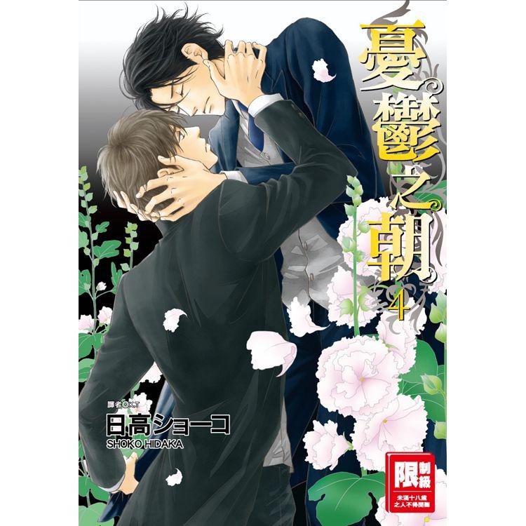 憂鬱之朝(04)