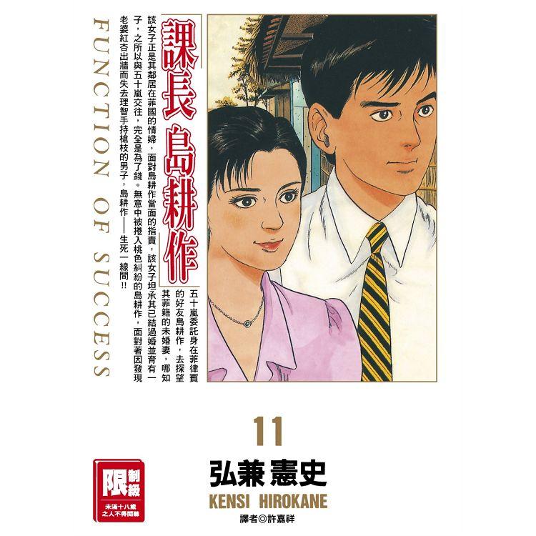 限> 課長島耕作 11.