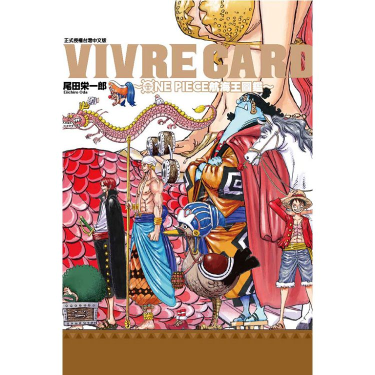 VIVRE CARD~ONE PIECE航海王圖鑑~Ⅰ1.STARTER SET