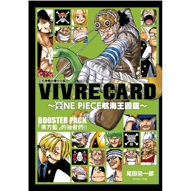 VIVRE CARD~ONE PIECE航海王圖鑑~Ⅰ 02                        .BOOSTER PACK「東方藍」的強者們!!