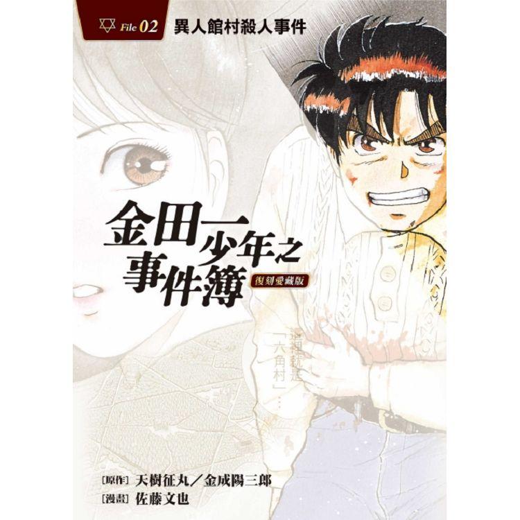 金田一少年之事件簿 復刻愛藏版 2.異人館村殺人事件