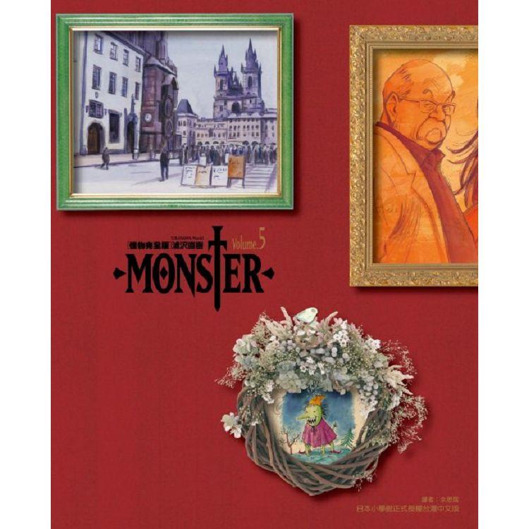 MONSTER怪物完全版 05