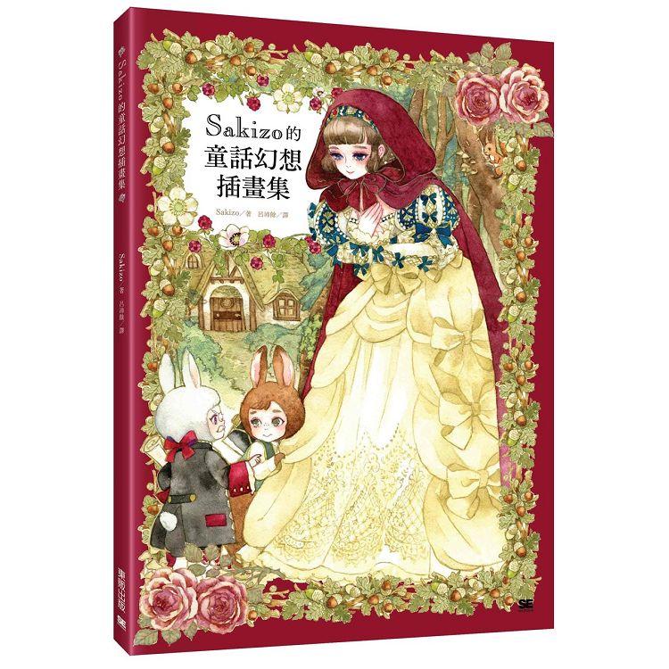 Sakizo的童話幻想插畫集