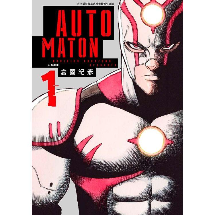 AUTOMATON 人形機甲(01)