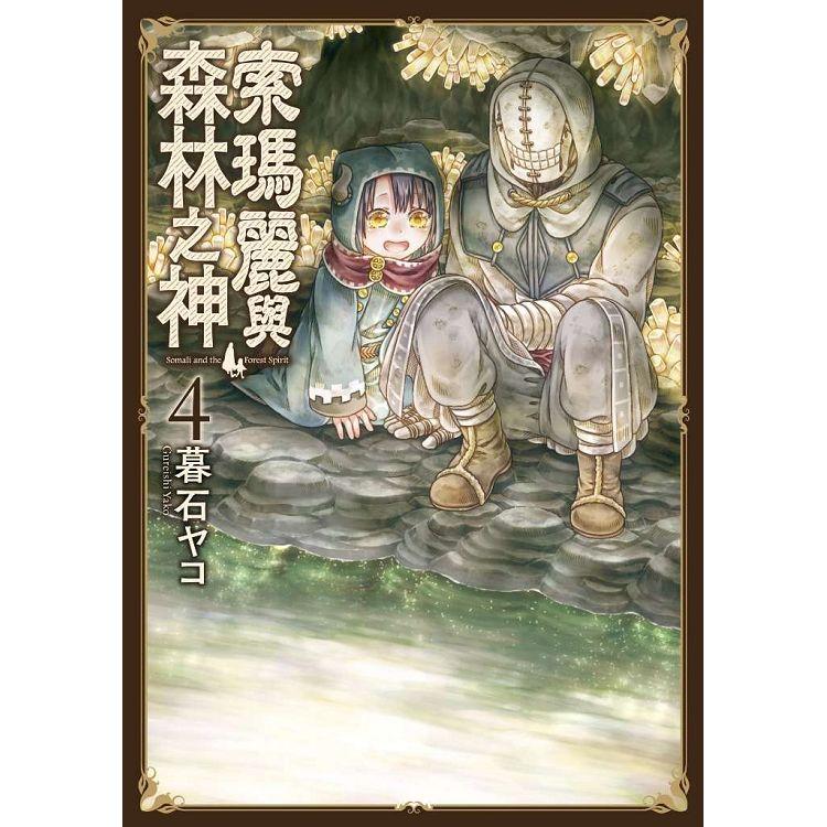 索瑪麗與森林之神(04)