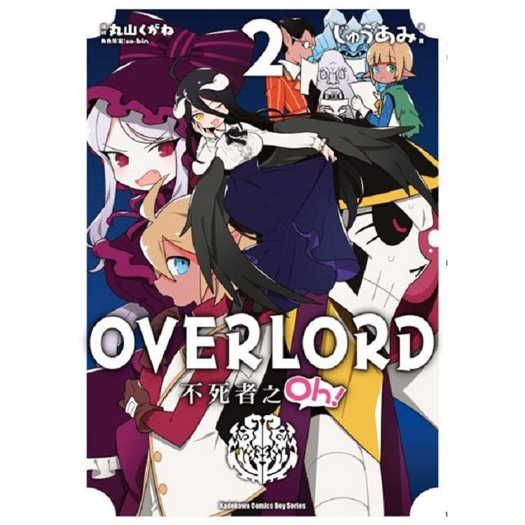 OVERLORD不死者之Oh!(2)漫畫
