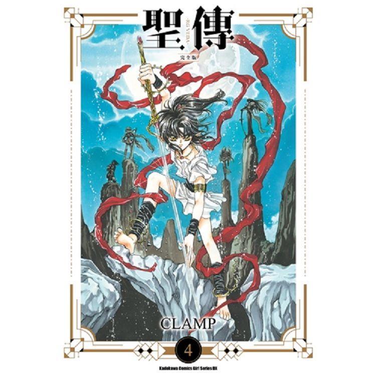 聖傳 -RG VEDA-【完全版】(4)