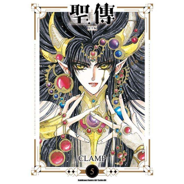 聖傳 -RG VEDA-【完全版】(5)